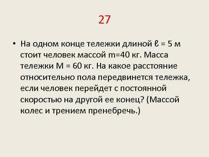 27 • На одном конце тележки длиной ℓ = 5 м стоит человек массой