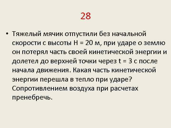 28 • Тяжелый мячик отпустили без начальной скорости с высоты Н = 20 м,