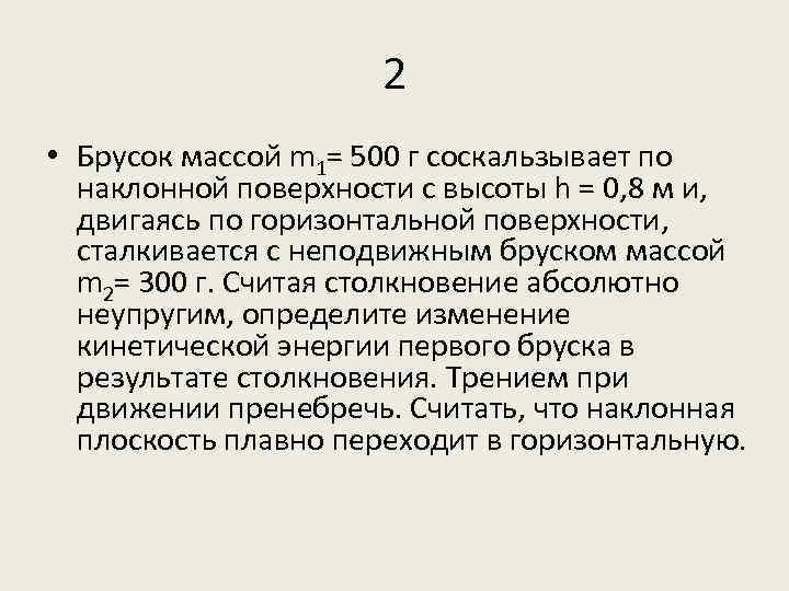 2 • Брусок массой m 1= 500 г соскальзывает по наклонной поверхности с высоты