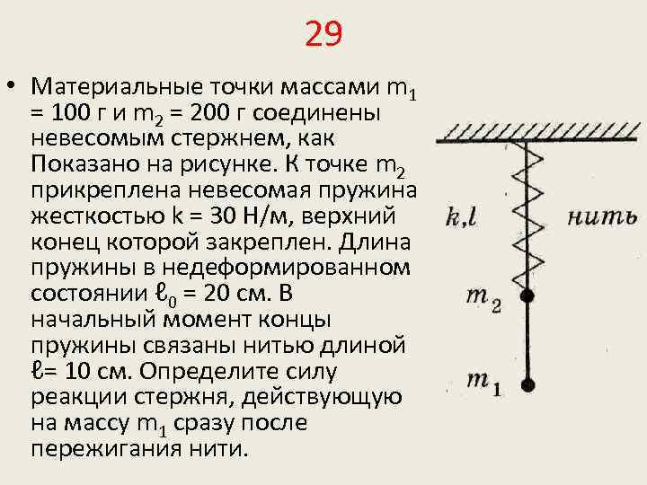 29 • Материальные точки массами m 1 = 100 г и m 2 =