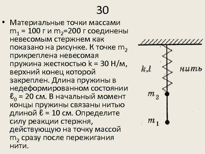 30 • Материальные точки массами m 1 = 100 г и m 2=200 г