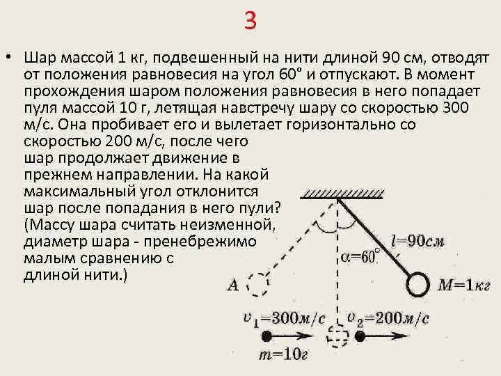 3 • Шар массой 1 кг, подвешенный на нити длиной 90 см, отводят от