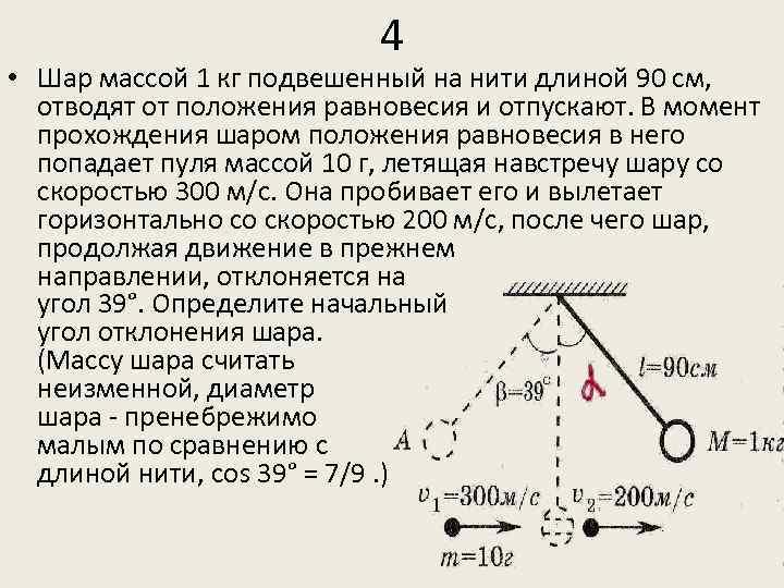 4 • Шар массой 1 кг подвешенный на нити длиной 90 см, отводят от