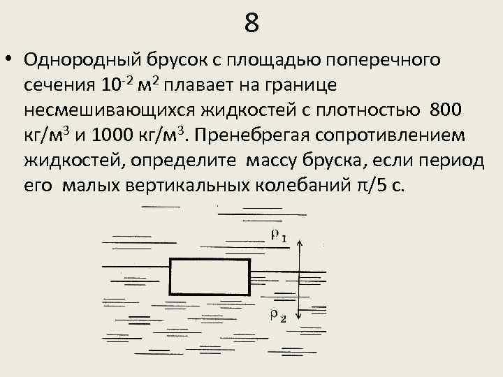8 • Однородный брусок с площадью поперечного сечения 10 -2 м 2 плавает на