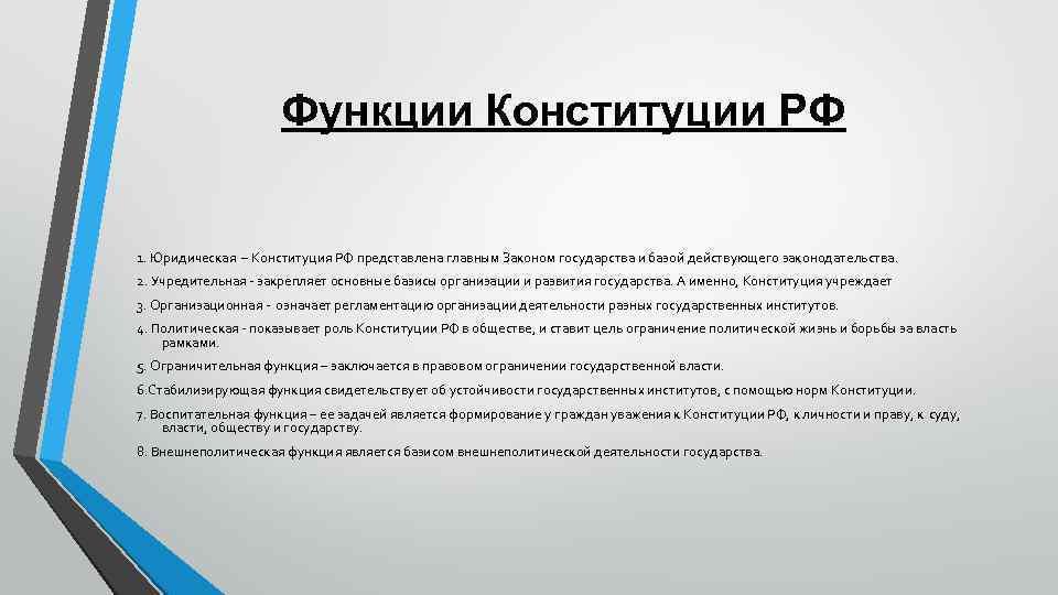 Функции Конституции РФ 1. Юридическая – Конституция РФ представлена главным Законом государства и базой