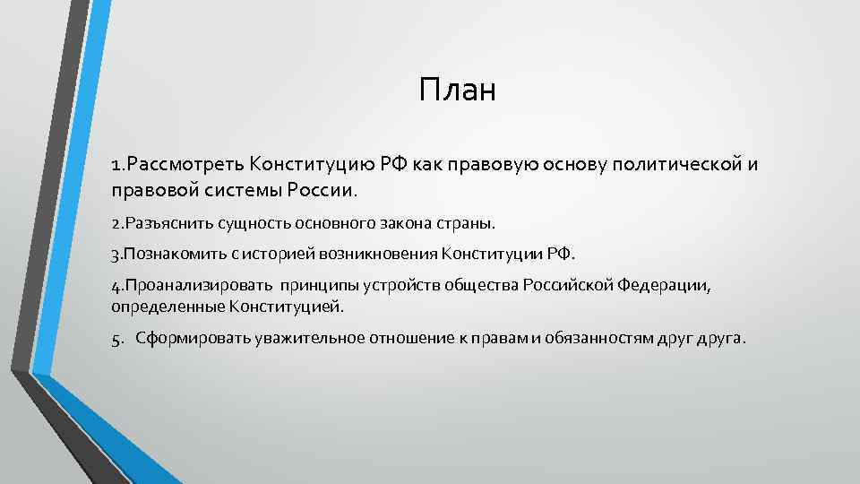 План 1. Рассмотреть Конституцию РФ как правовую основу политической и правовой системы России. 2.