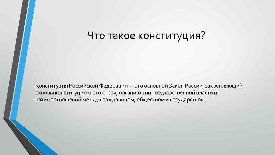 Что такое конституция? Конституция Российской Федерации — это основной Закон России, закрепляющий основы конституционного