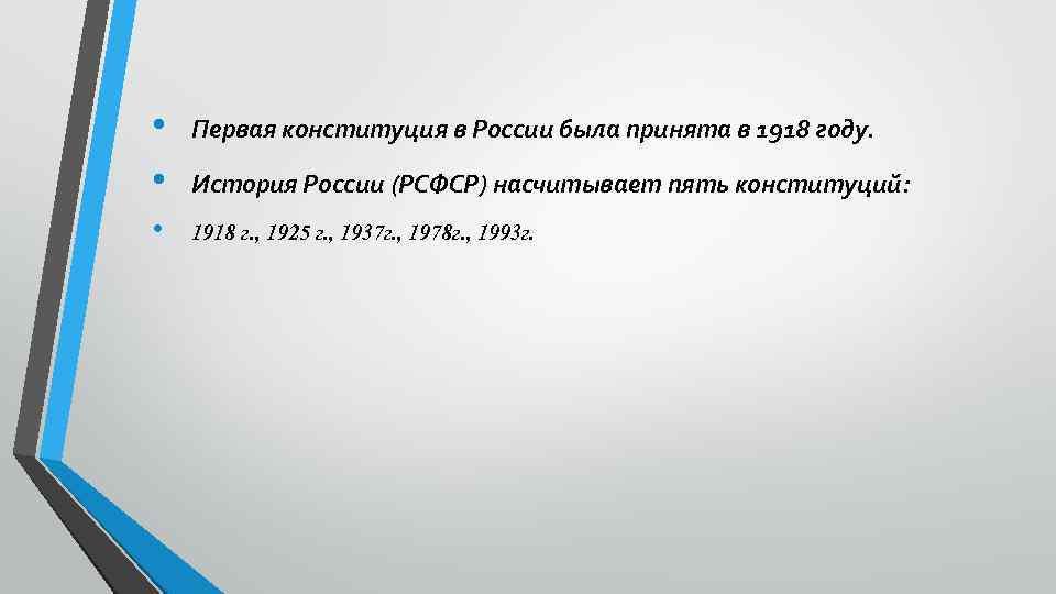 • • Первая конституция в России была принята в 1918 году. • 1918