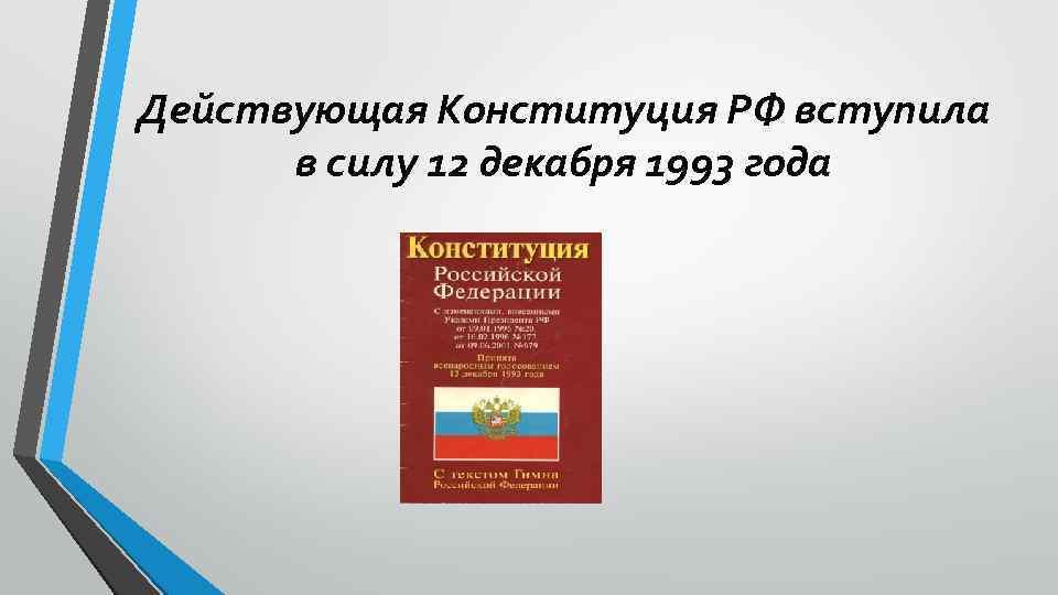 Действующая Конституция РФ вступила в силу 12 декабря 1993 года