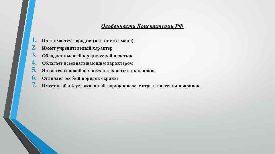 Особенности Конституции РФ 1. 2. 3. 4. 5. 6. 7. Принимается народом (или от