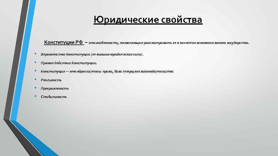 Юридические свойства Конституции РФ – это особенности, позволяющие рассматривать ее в качестве основного закона