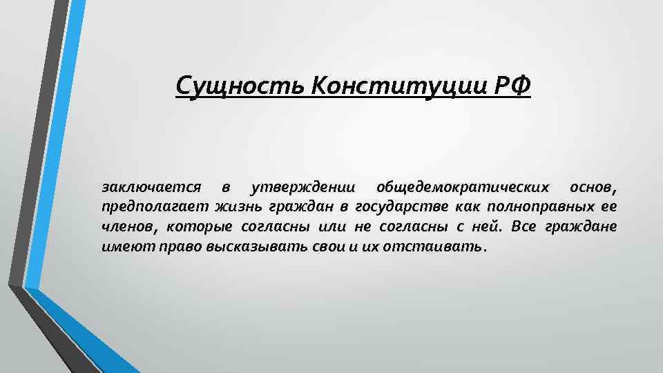 Сущность Конституции РФ заключается в утверждении общедемократических основ, предполагает жизнь граждан в государстве как