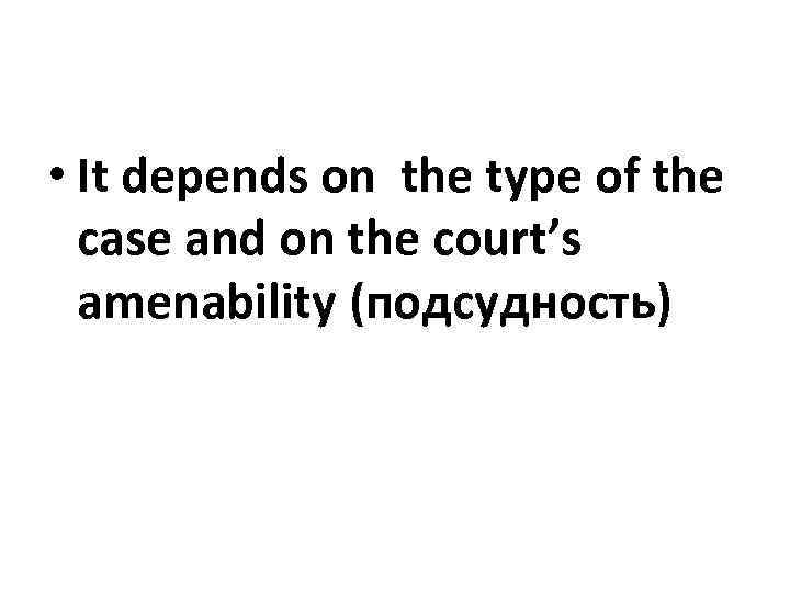 • It depends on the type of the case and on the court's