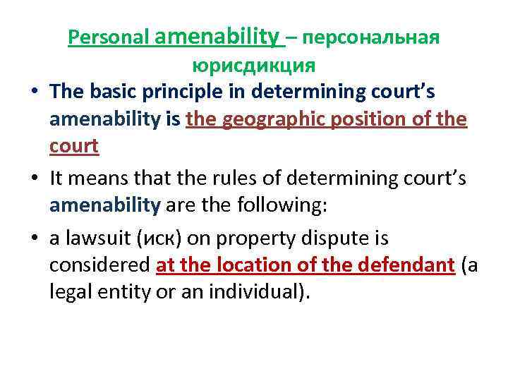 Personal amenability – персональная юрисдикция • The basic principle in determining court's amenability is