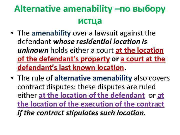 Alternative amenability –по выбору истца • The amenability over a lawsuit against the defendant
