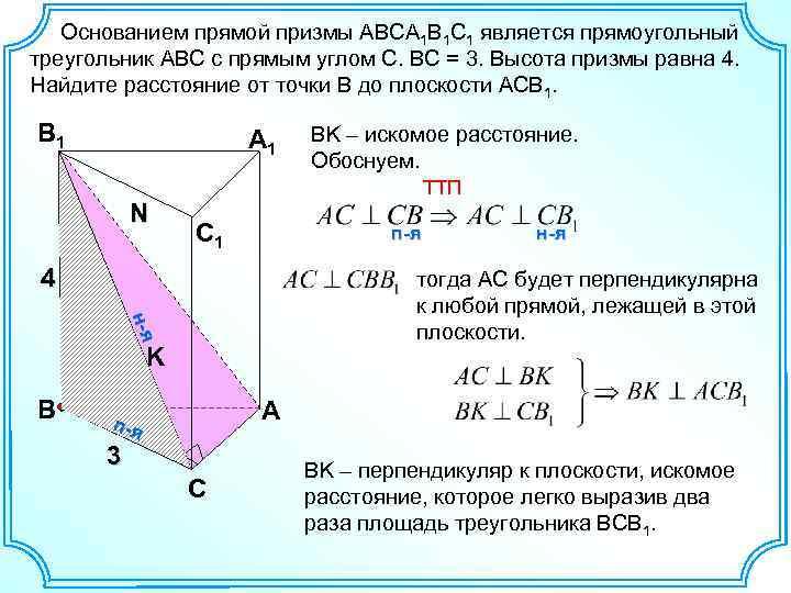 Основанием прямой призмы ABCA 1 B 1 C 1 является прямоугольный треугольник АВС