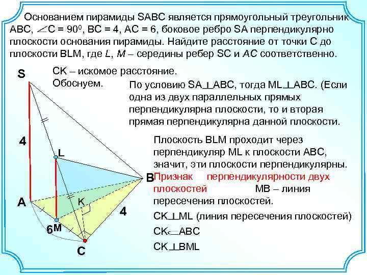 Основанием пирамиды SABC является прямоугольный треугольник ABC, C = 900, BС = 4,