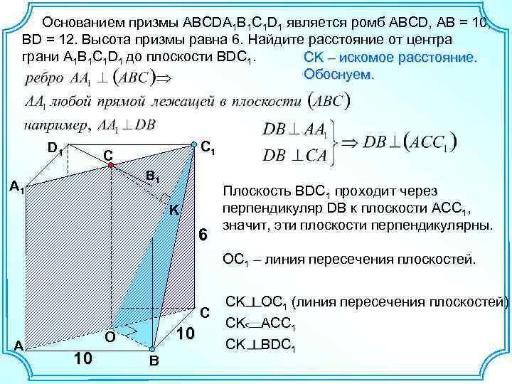 Основанием призмы ABCDA 1 B 1 C 1 D 1 является ромб ABCD,