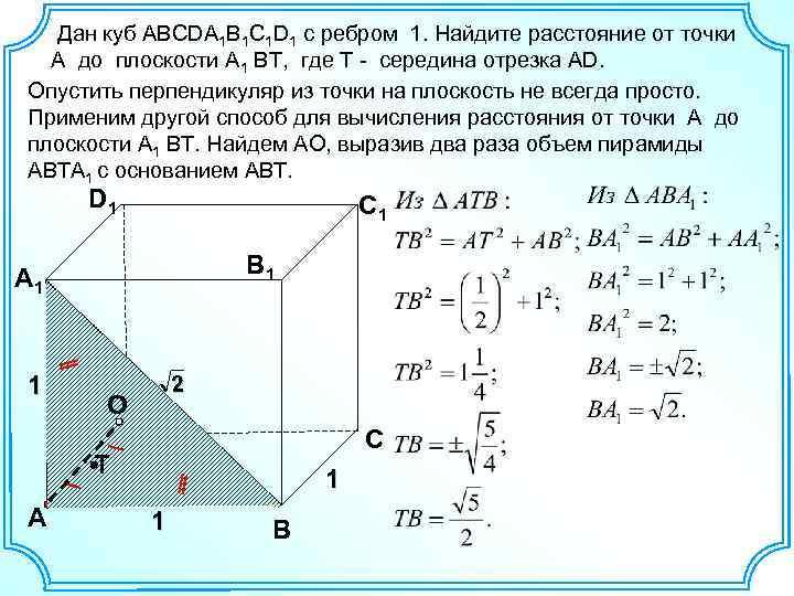 Дан куб ABCDA 1 B 1 C 1 D 1 с ребром 1.
