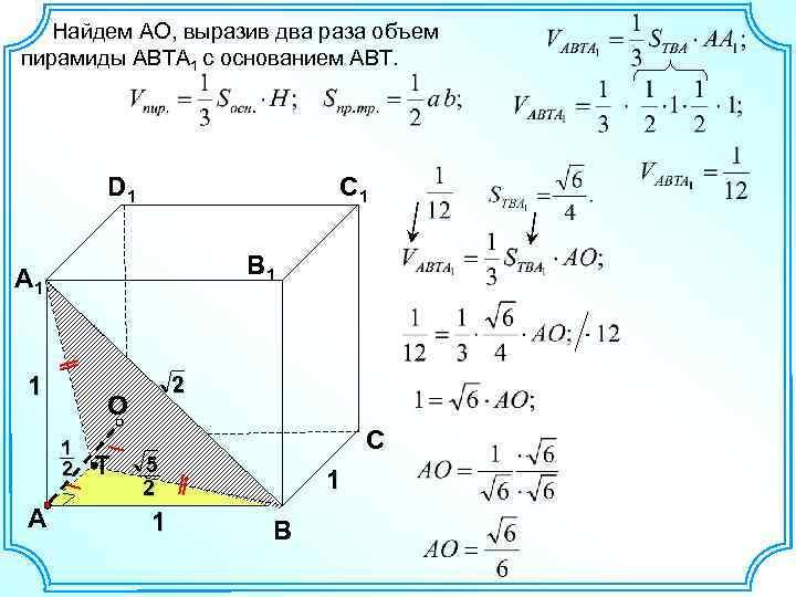 Найдем AO, выразив два раза объем пирамиды ABTA 1 с основанием АВТ. D