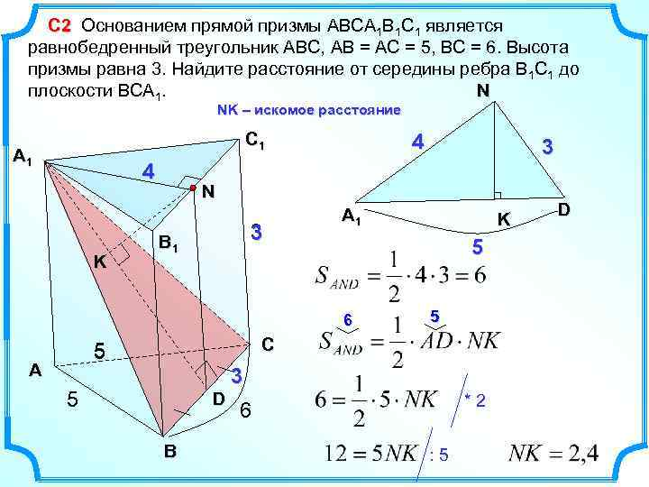 С 2 Основанием прямой призмы ABCA 1 B 1 C 1 является равнобедренный треугольник