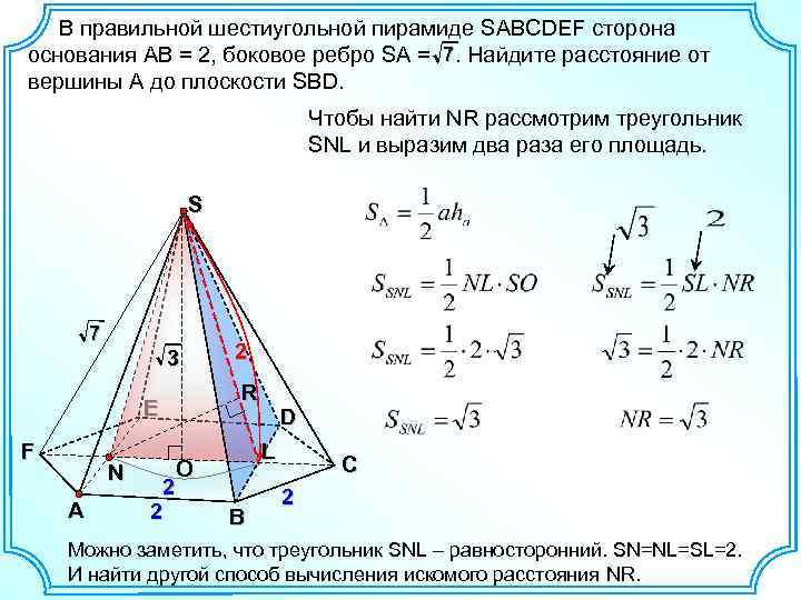 В правильной шестиугольной пирамиде SABCDEF сторона 7 основания АВ = 2, боковое ребро