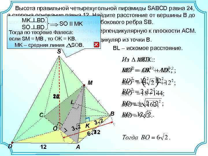 Высота правильной четырехугольной пирамиды SABCD равна 24, а сторона основания равна 12. Найдите