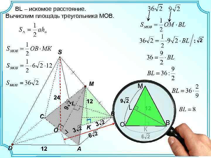 ВL – искомое расстояние. Вычислим площадь треугольника МОВ. : 2 S M C