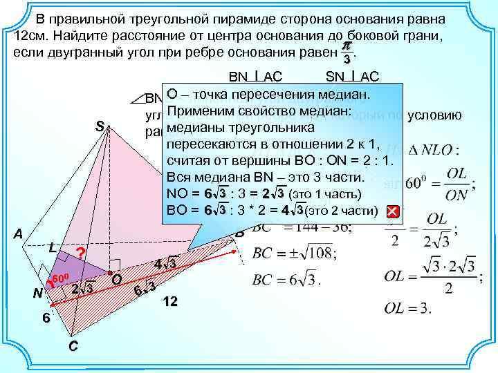 В правильной треугольной пирамиде сторона основания равна 12 см. Найдите расстояние от центра