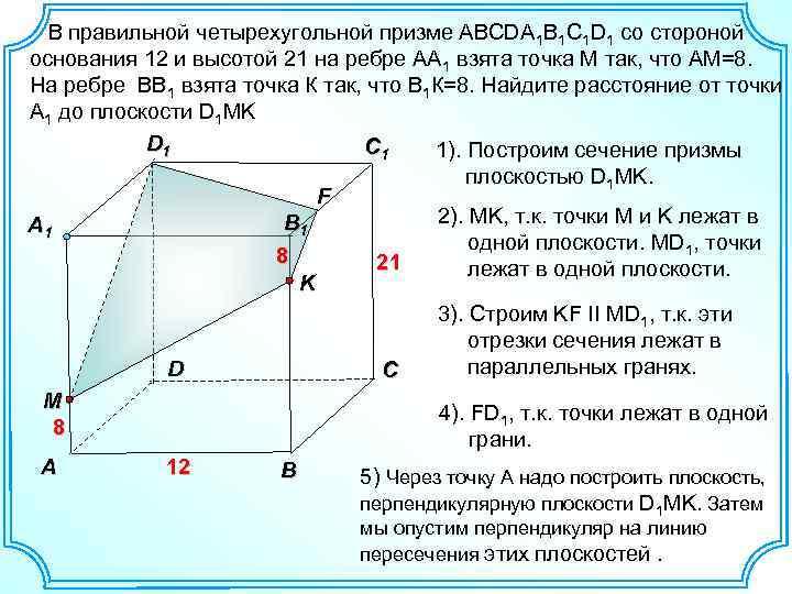 В правильной четырехугольной призме ABCDA 1 B 1 C 1 D 1 со
