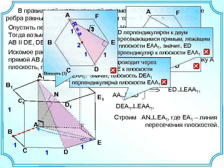 a =a R= R В правильной шестиугольной призме АВСDEFA 1 B 1 C 1