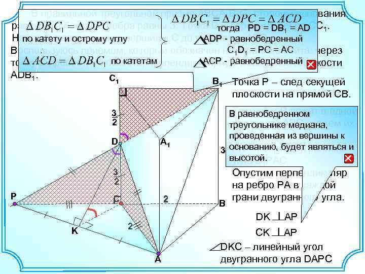 В правильной треугольной призме АВСA 1 B 1 C 1 стороны основания равны