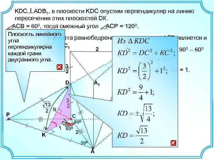 KDC ADB 1, в плоскости KDC опустим перпендикуляр на линию пересечения этих плоскостей DК.