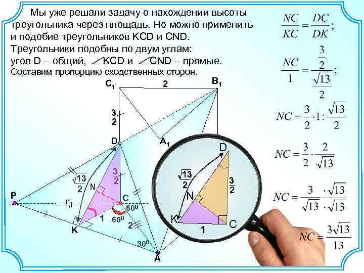 Мы уже решали задачу о нахождении высоты треугольника через площадь. Но можно применить