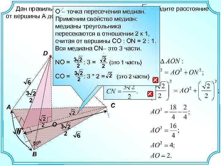6 Дан правильный тетраэдр ABCD с ребром . Найдите расстояние О – точка пересечения