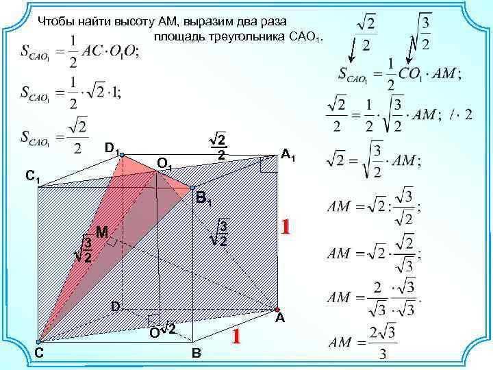 Чтобы найти высоту AM, выразим два раза площадь треугольника CAO 1. D 1 С