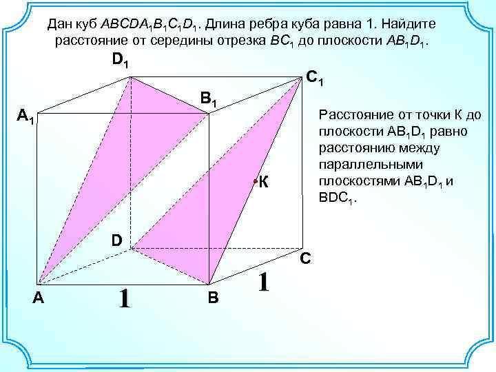Дан куб ABCDA 1 B 1 C 1 D 1. Длина ребра куба равна