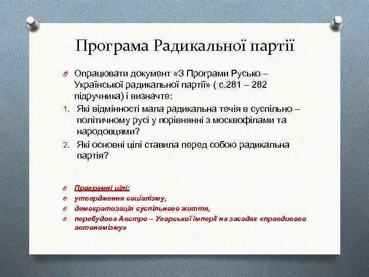 Програма Радикальної партії O Опрацювати документ «З Програми Русько – Української радикальної партії» (