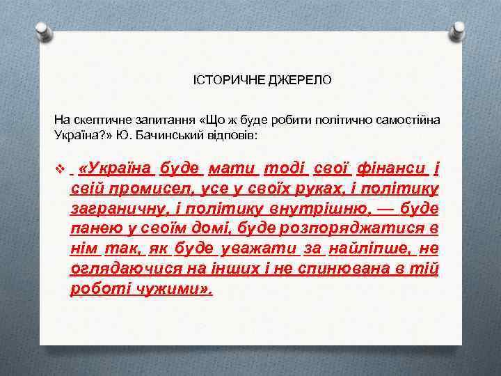 ІСТОРИЧНЕ ДЖЕРЕЛО На скептичне запитання «Що ж буде робити політично самостійна Україна? » Ю.