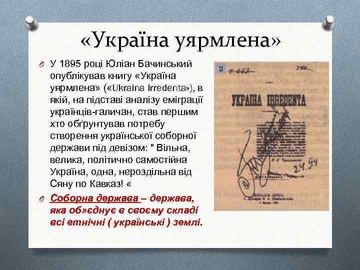 «Україна уярмлена» O У 1895 році Юліан Бачинський опублікував книгу «Україна уярмлена» (
