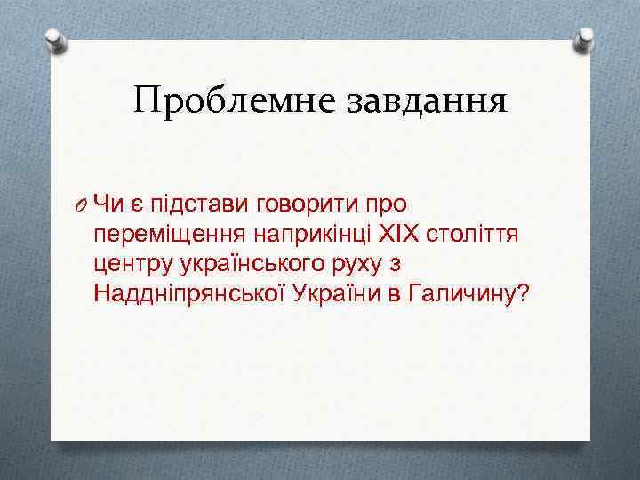 Проблемне завдання O Чи є підстави говорити про переміщення наприкінці ХІХ століття центру українського