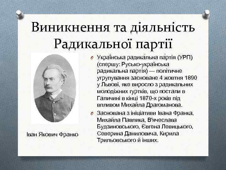 Виникнення та діяльність Радикальної партії O Украї нська радика льна па ртія (УРП) Іван