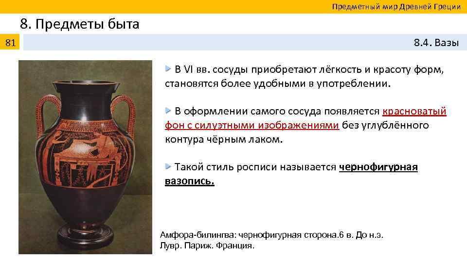 Вазопись. Греция - презентация онлайн   540x960