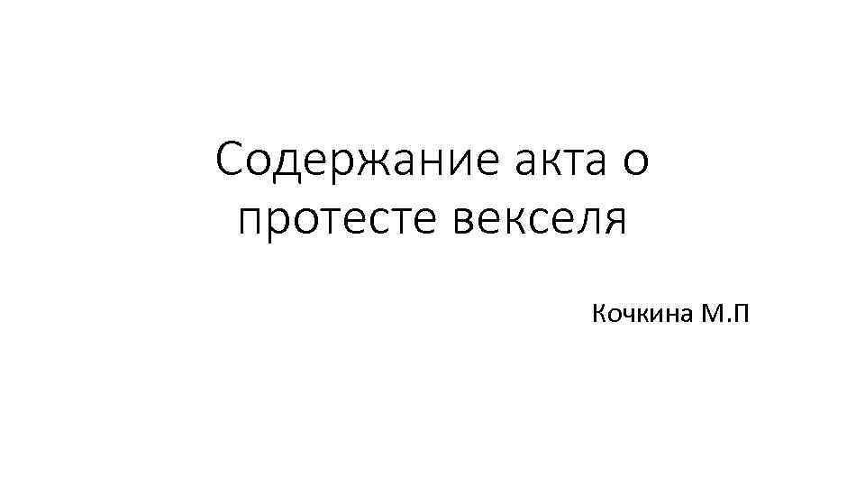 Содержание акта о протесте векселя Кочкина М. П