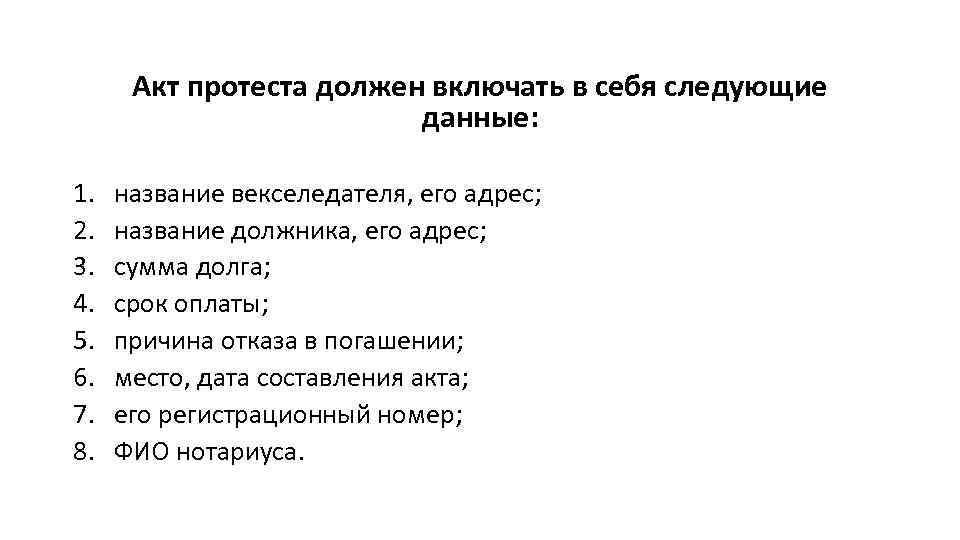 Акт протеста должен включать в себя следующие данные: 1. 2. 3. 4. 5. 6.
