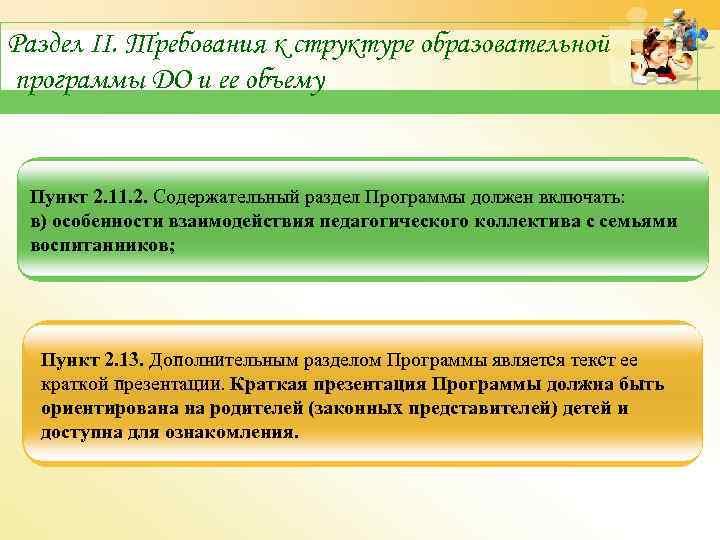 Раздел II. Требования к структуре образовательной программы ДО и ее объему Пункт 2. 11.
