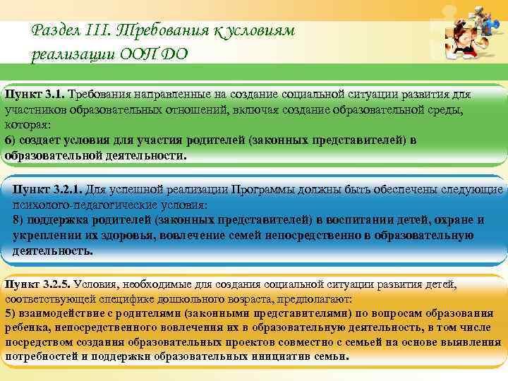Раздел III. Требования к условиям реализации ООП ДО Пункт 3. 1. Требования направленные на