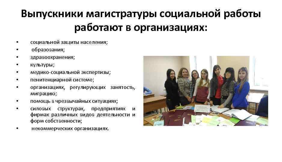 Выпускники магистратуры социальной работы работают в организациях: • • • социальной защиты населения; образования;