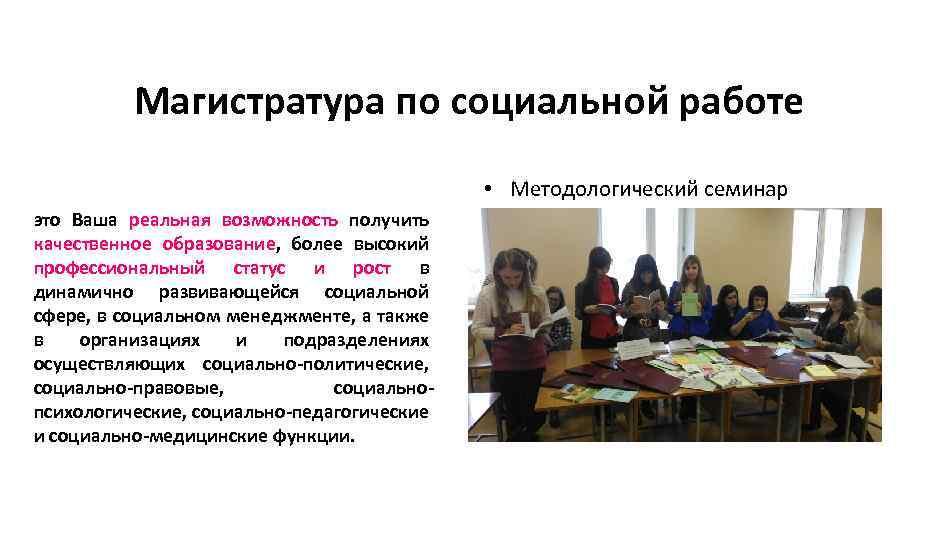 Магистратура по социальной работе • Методологический семинар это Ваша реальная возможность получить качественное образование,