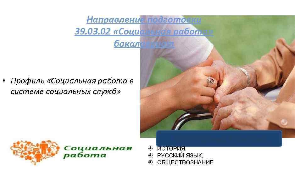 Направление подготовки 39. 03. 02 «Социальная работа» бакалавриат • Профиль «Социальная работа в системе